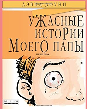 Horrible Stories My Dad Told Me (Russian Edition) 9781922159908