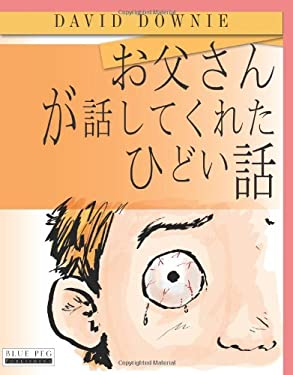 Horrible Stories My Dad Told Me (Japanese Edition) 9781922159946