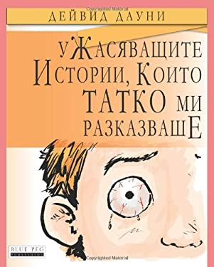 Horrible Stories My Dad Told Me (Bulgarian Edition) 9781922159960