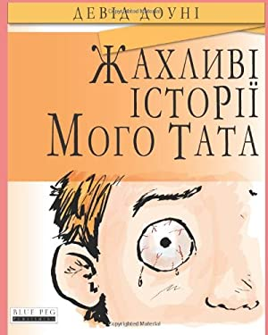 Horrible Stories My Dad Told Me (Ukrainian Edition) 9781922159977