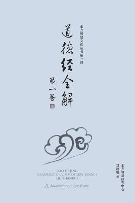 DAO de Jing: A Complete Commentary, Book 1 (Oriental Wisdom Series, Volume 1) 9781927072141