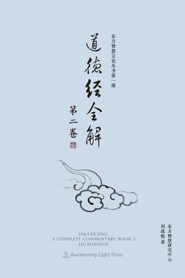 DAO de Jing: A Complete Commentary Book 2 (Oriental Wisdom Series, Volume 1) 9781927072158