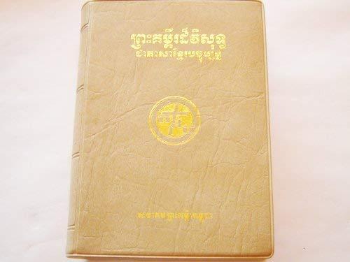 Khmer Bible-FL 9781920714611