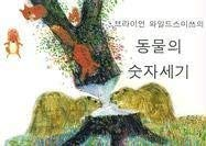 Brian Wildsmith's Animals To Count Korean 9781932065138