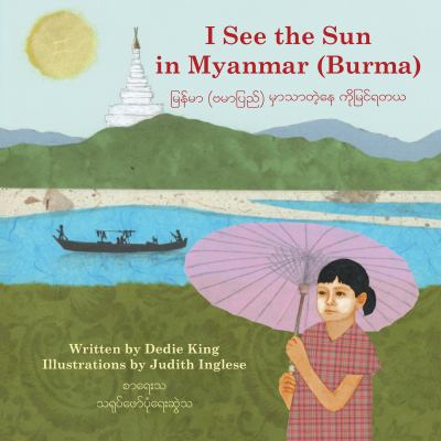 I See the Sun in Myanmar 9781935874201