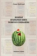 Grand Culinary Book of Developed Socialism (in Russian - Bolshaya Kulinarnaya Kniga Razvitogo Sotsializma 9781936581009