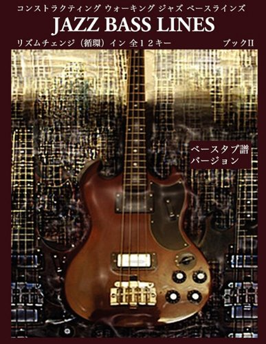 Constructing Walking Jazz Bass Lines Book II - Rhythm Changes in 12 Keys Bass Tab Edition - Japanese Edition 9781937187194