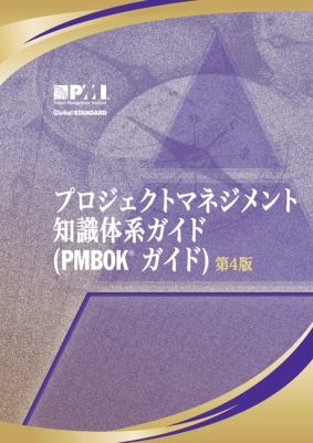 A Guide to the Project Management Body of Knowledge (PMBOK Guide): Official Japanese Translation 9781933890685
