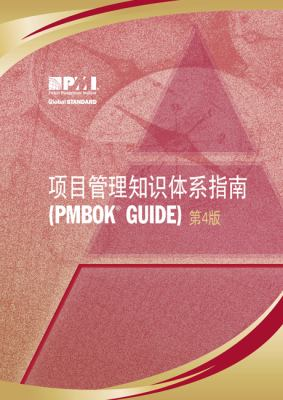 A Guide to the Project Management Body of Knowledge (Pmbok Guide) - Fourth Edition, Official Simplified Chinese Translations 9781933890647
