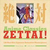 Anime Classics Zettai!: 100 Must-See Japanese Animation Masterpieces 7813349