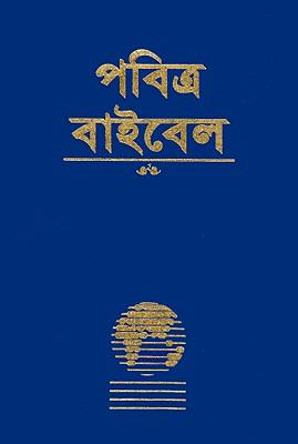 Bengali Bible-FL-Easy-To-Read 9781932438857