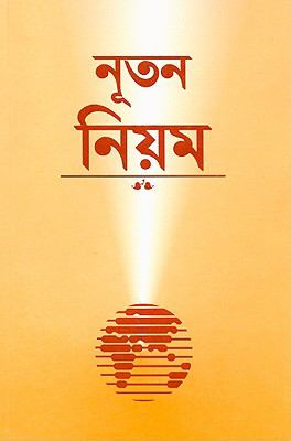 Bengali New Testament-FL-Easy to Read 9781932438697