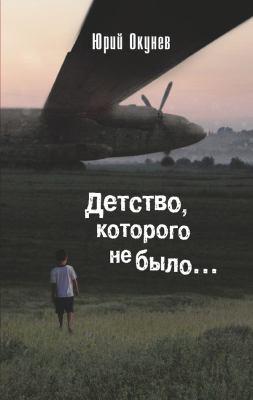 Detstvo, Kotorogo Ne Bylo-- 9781934881286