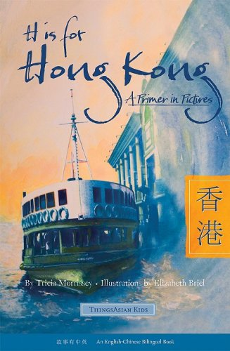 H Is for Hong Kong: A Primer in Pictures 9781934159132