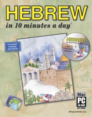 Hebrew in 10 Minutes a Day [With CDROM] 9781931873048