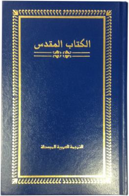 Arabic Holy Bible: Easy-To-Read Version Arabic Bible 9781935189022