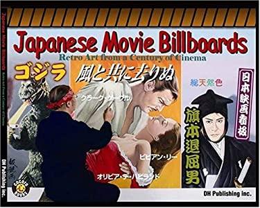 Japanese Movie Billboards: Retro Art from a Century of Cinema