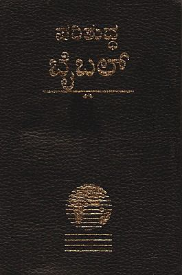 Kannada Bible-FL-Easy to Read 9781932438215