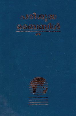 Malayalam Bible-FL-Easy to Read