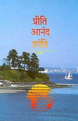 Marathi New Testament-FL-Easy to Read 9781932438772