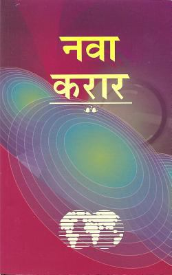 Marathi New Testament-FL 9781935189817