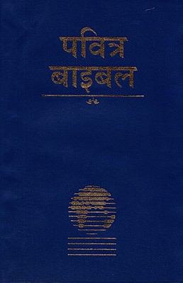 Nepali Bible-FL-Easy to Read 9781932438673