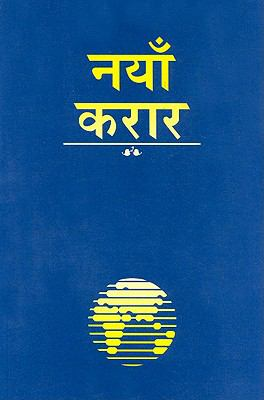 Nepali New Testament-FL-Easy to Read 9781932438680