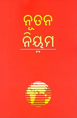 Oriya New Testament-FL-Easy-To-Read