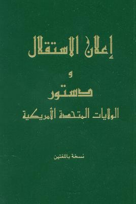 The Declaration of Independence and the Constitution of the United States of America--Arabic 9781930865914