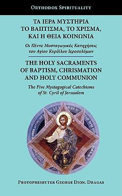 The Holy Sacraments of Baptism, Chrismation and Holy Communion: The Five Mystagogical Catechisms of St. Cyril of Jerusalem 9781933275246