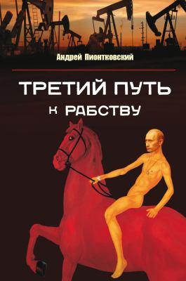 Tretii Put --K Rabstvu 9781934881422