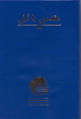 Urdu Bible-FL-Easy-To-Read 9781932438840