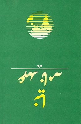 Urdu New Testament-FL-Easy to Read 9781932438703