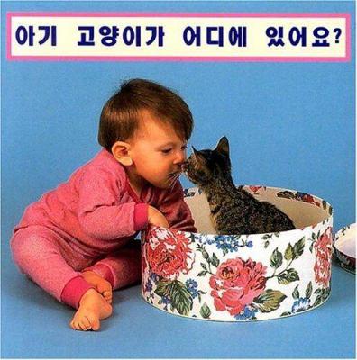 Where's The Kitten? 9781932065787
