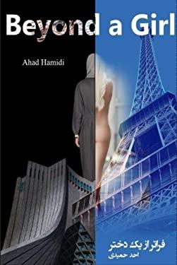Beyond a girl (Persian Edition)