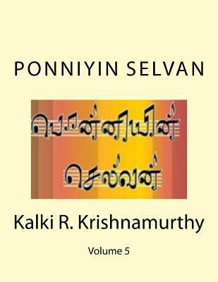 Ponniyin Selvan: Tamil Historical Fiction: Volume 5 (Tamil Edition)