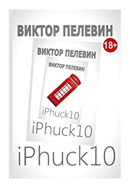 iPhuck 10 (Russian Edition)