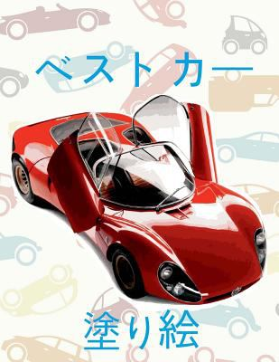 ✌ Best Cars ✎ Car Coloring Book for Boys ✎ Coloring Book 6 Year Old (Coloring Book Mini) Coloring Book: ✎ Coloring Book Cars &