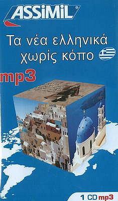 Nouveau Grec Sans Peine 9782700512991