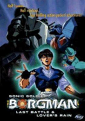 Sonic Soldier Borgman: Final Battle / Lover's Rain