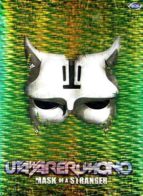 Utawarerumono Volume 1: Mask of the Stranger
