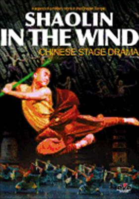 Shaolin in the Wind