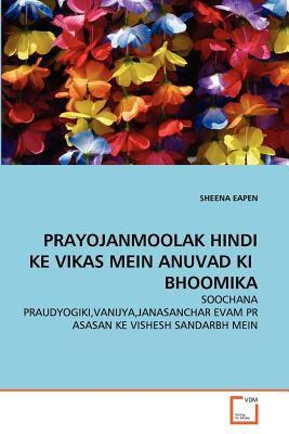 Prayojanmoolak Hindi Ke Vikas Mein Anuvad KI Bhoomika