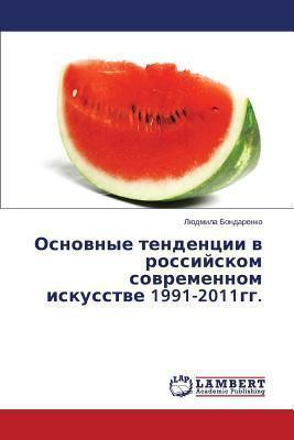 Osnovnye Tendentsii V Rossiyskom Sovremennom Iskusstve 1991-2011gg