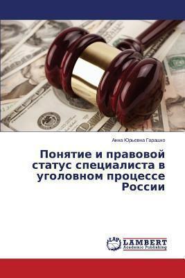 Ponyatie I Pravovoy Status Spetsialista V Ugolovnom Protsesse Rossii