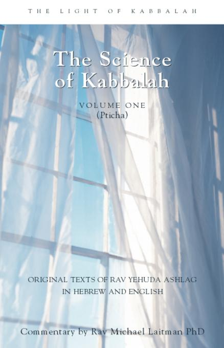 Introduction Book of Zohar V1: The Science of Kabbalah (Pticha) EB2370003470963