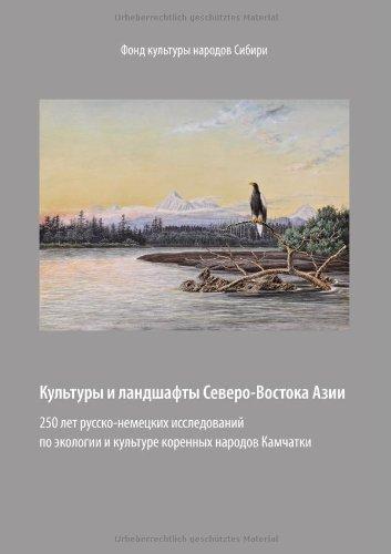 Kul'tury I Landshafty Severo-Vostoka Azii 9783839190920