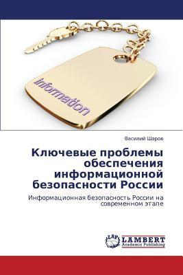 Klyuchevye Problemy Obespecheniya Informatsionnoy Bezopasnosti Rossii 9783848424788