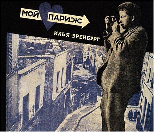 Ilya Ehrenburg & El Lissitzky: My Paris 9783882439274