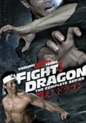 Fight Dragon: The Complete Series